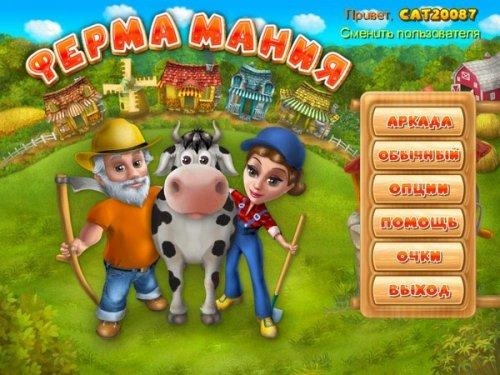 Ферма Мания (2008) RUS