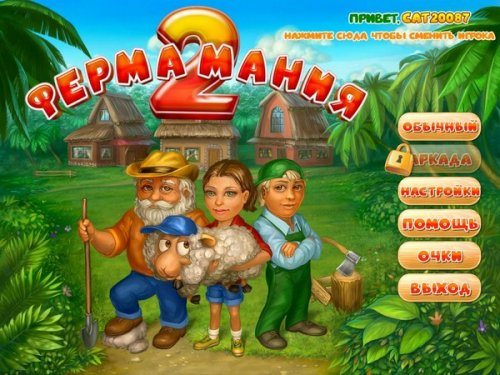 Ферма Мания 2 (2010) RUS