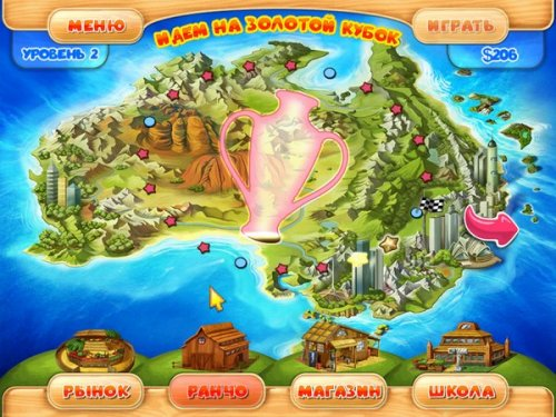 Ферма Мания: Веселые каникулы (2011) RUS