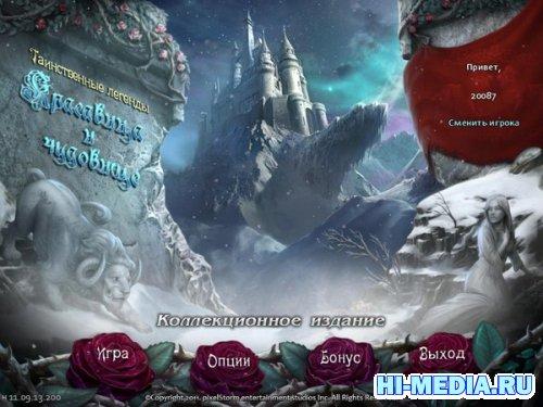 Таинственные легенды: Красавица и Чудовище Коллекционное издание (2011) RUS