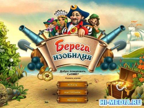 Берега изобилия (2012) RUS