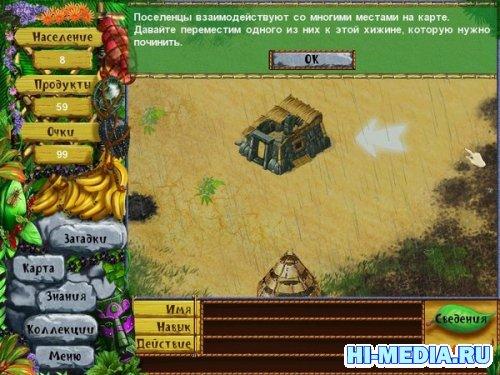 Робинзоны: Затерянный город (2011) RUS
