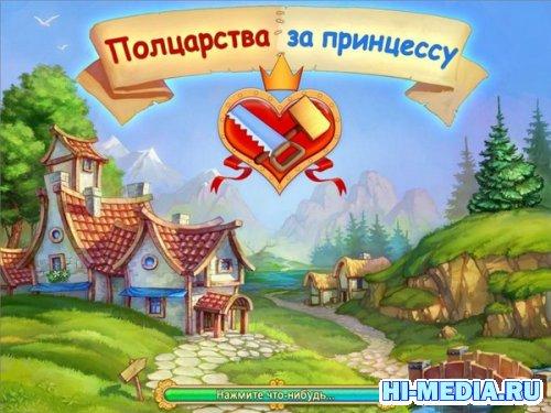 Полцарства за принцессу (2009) RUS