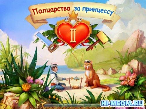 Полцарства за принцессу 2 Коллекционное издание (2010) RUS
