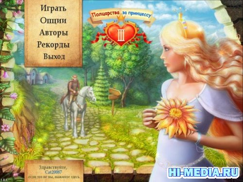 Полцарства за принцессу 3 (2011) RUS