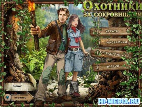 Охотники за сокровищами (2010) RUS