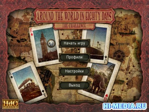 HdO Adventure: Around The World In Eighty Days - The Challenge (2009) RUS