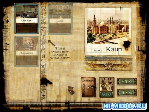 Проклятие фараона. Том 1: В поисках Нефертити (2012) RUS