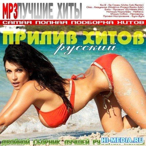 Прилив хитов русский (2012)