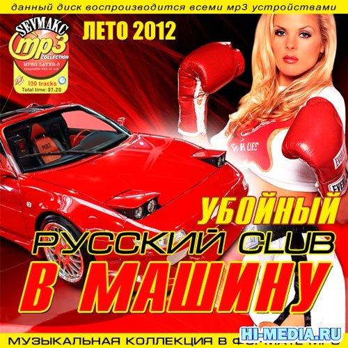 Убойный Русский Club В Машину (2012)