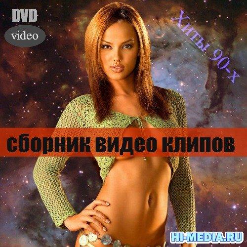 Видеоклипы - Хиты 90х Mix (2012) DVD5