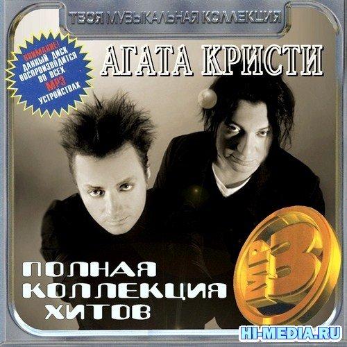 Агата Кристи - Полная коллекция хитов (2012)