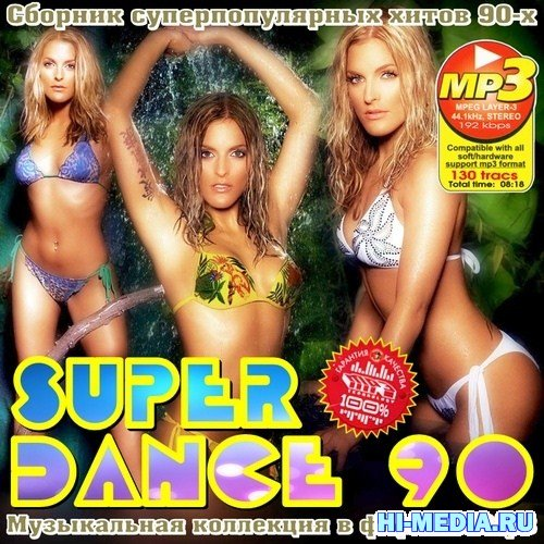 Super Dance 90 (2012)