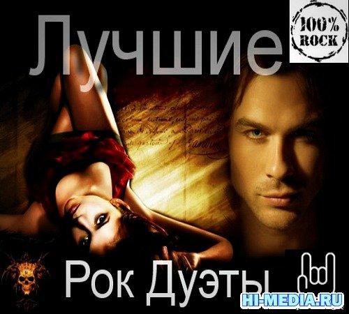 Лучшие Рок - Дуэты (2012)