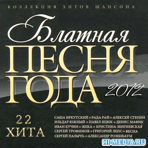 Блатная песня года (2012)