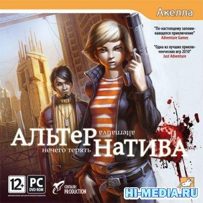 Альтернатива: Нечего терять / Alternativa (Акелла / Cinemax) (2011 / Rus / Eng / PC) Repack