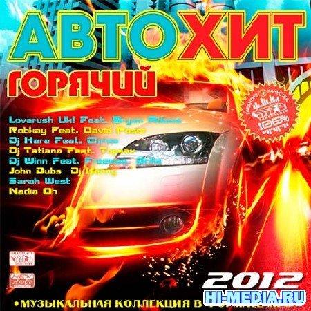 Горячий Автохит (2012)