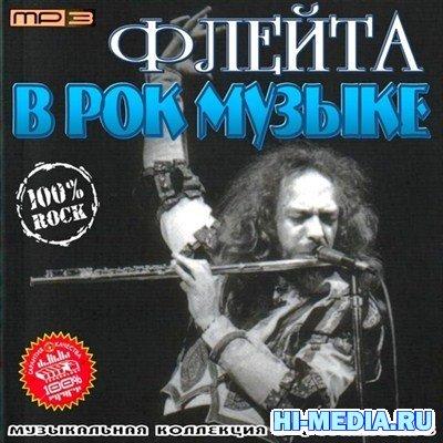 Флейта в Рок Музыке (2012)