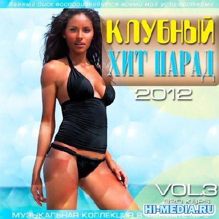 Клубный хит парад vol.3 (2012)