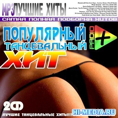 Популярный Танцевальный Хит - 2CD  (2012)