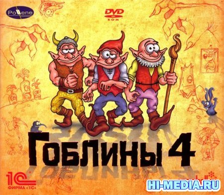 Гоблины 4 / Gobliiins 4 (2009 / PC / RUS) Repack