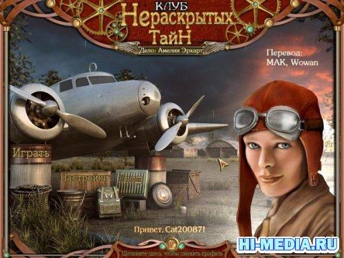 Клуб Нераскрытых тайн: Амелия Эрхарт (2009) RUS