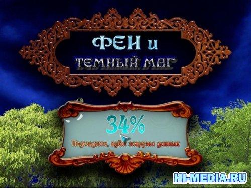 Феи и Темный маг (2012) RUS