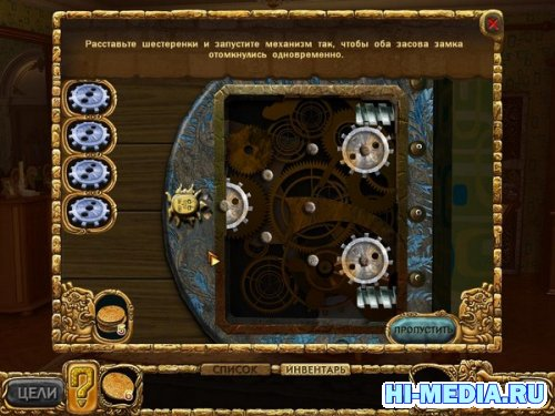 Сокровища Инков: В поисках Золотого города (2011) RUS