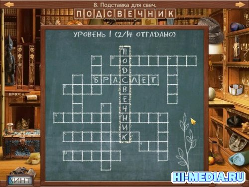Магия загадок (2011) RUS