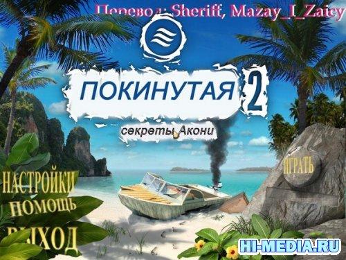 Покинутая: Секреты Акони (2012) RUS