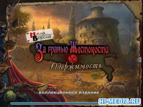 За гранью жестокости 2: Одержимость Коллекционное издание (2012) RUS