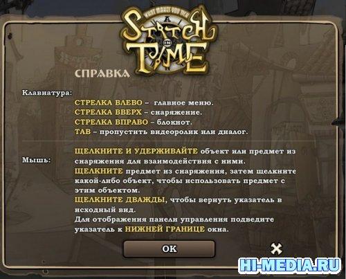 Всему свое время (2012) RUS