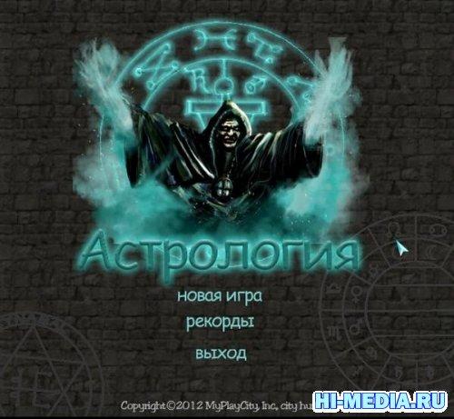 Астрология (2012) RUS