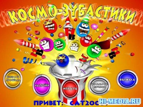 Космо-зубастики (2012) RUS