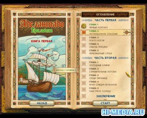 Аделантадо: Трилогия - Книга первая (2012) RUS