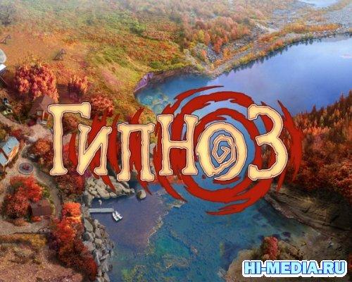 Гипноз (2012) RUS