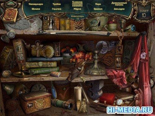 Эхо прошлого 2: Замок теней Коллекционное издание (2011) RUS