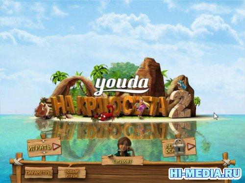 Youda На краю света 2 в 1 (2010-2011) RUS
