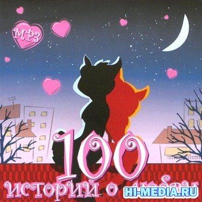100 историй о Любви (2012)