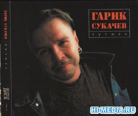 Гарик Сукачев - Лучшее (2011)