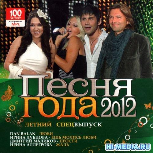 Песня года 2012. Летний спецвыпуск (2012)