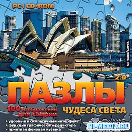 Пазлы 2.0. Чудеса света (2009 / PC / RUS)