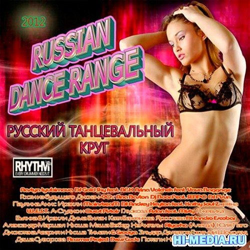Russian Dance Range (2012)