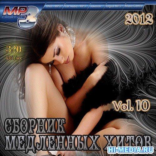 Сборник медленных хитов Vol.10 (2012)