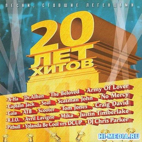 20 лет хитов (2012) FLAC