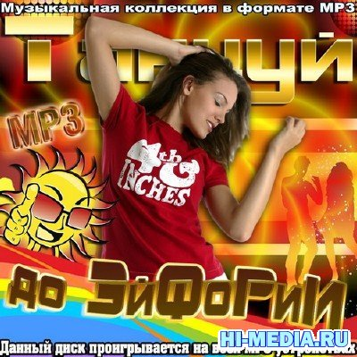 Танцуй до эйфории (2012)