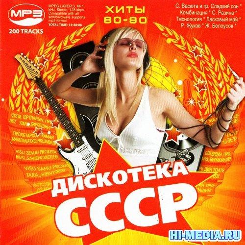 Дискотека СССР Хиты 80-90 (2012)