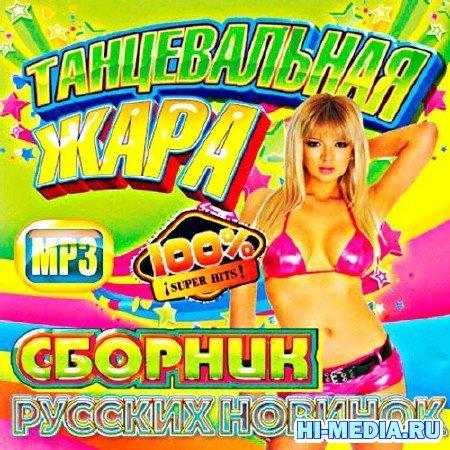 Сборник Русских Новинок: Танцевальная Жара (2012)