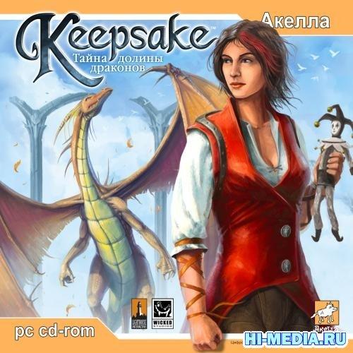 Keepsake. Тайна долины драконов (2006) RePack
