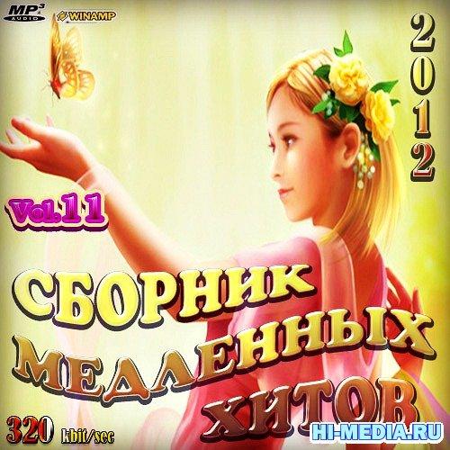 Сборник медленных хитов Vol.11 (2012)